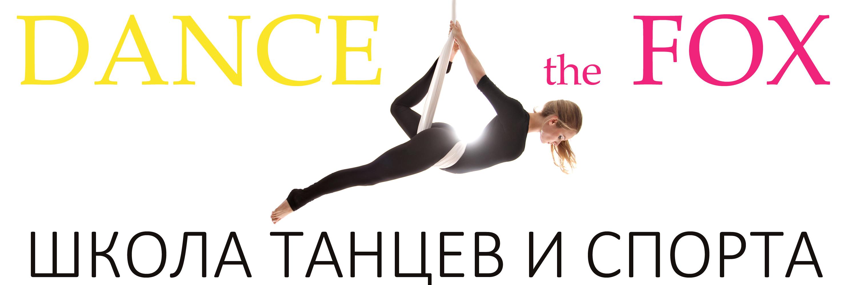 Школа танцев и спорта в Отрадном